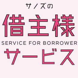 借主様へのサービス