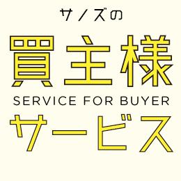 買主様へのサービス
