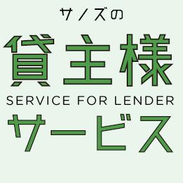 貸主様へのサービス