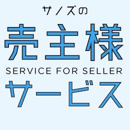 売主様へのサービス
